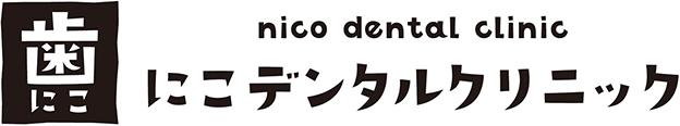 にこデンタルクリニック|岡山市の歯医者さん
